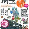 散歩の達人MOOK 埼玉さんぽ 2015年3月1日発行(交通新聞社)