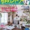 私のカントリー No.93 2015年6月30日発行(主婦と生活社)