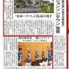2015年6月17日(水) 東京新聞(朝刊)
