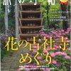 旅の手帖 2016年5月号 2016年4月9日発行(交通新聞社)