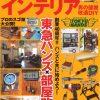 MonoMax インテリア 男の部屋改造DIY  2016年8月29日発売(宝島社)
