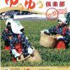 ゆうゆう倶楽部 Vol.33 2013.OCT 2013年10月発行(飯能信用金庫)