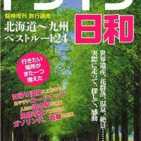 旅行読売 臨時増刊 ドライブ日和 2017年3月24日発行(旅行読売出版)