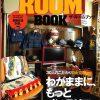 別冊ライトニングVol77 ザ・ルームブック 2010年1月30日発行(エイ出版社)