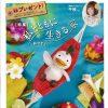 Cocochi Life vol.7 2014年4月1日発行(富士住建)