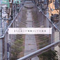 TOTO通信 2017年秋号 2017年10月2日発行(TOTO株式会社)