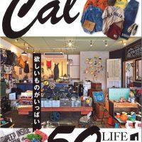 Cal 11月号増刊 2017年11月1日発行