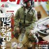 デイトナ No.238 2011年4月1日発行(ネコ・パブリッシング)