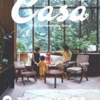 Casa BRUTUS 2018年9月9日発行(マガジンハウス)