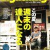 ライトニング 2012 Vol.221 2012年7月30日発売(エイ出版社)