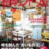 私のカントリー Autumn NO.86 2013年9月24日発行(主婦と生活社)