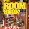 別冊ライトニングVol102 ザ・ルームブック2011 2011年3月20日発行(エイ出版社)