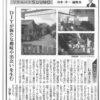 2019年6月17日(金)全国賃貸住宅新聞